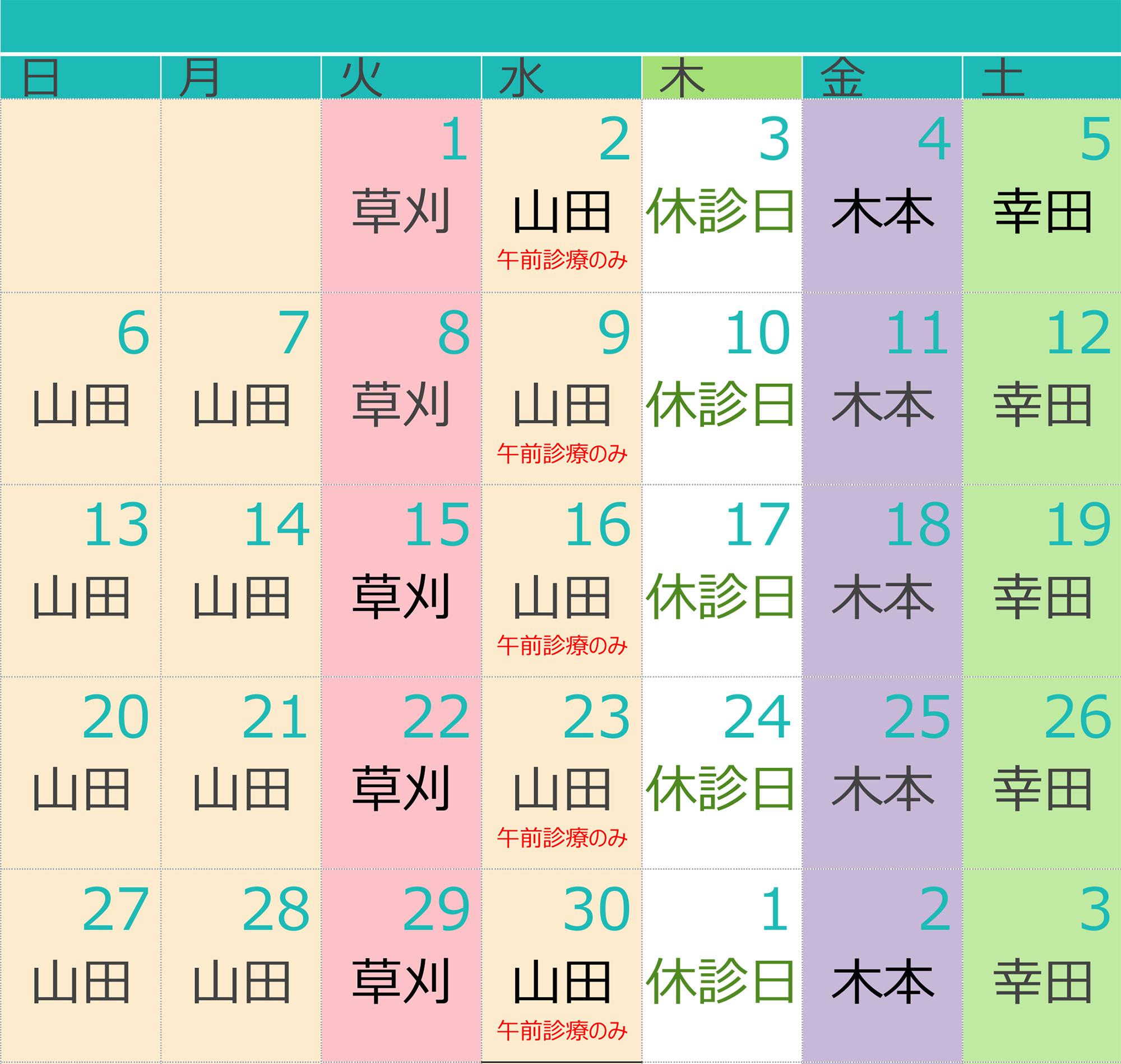 診療表2009